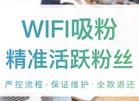 微信WIFI加粉/纸巾机加粉
