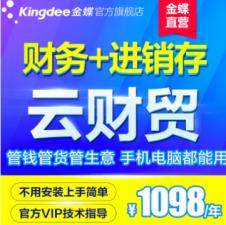 威海云財貿 財務+進銷存軟件