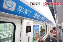 重庆地铁广告1