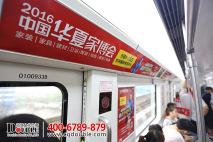 重庆地铁广告2