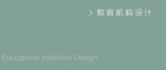 教育机构空间设计
