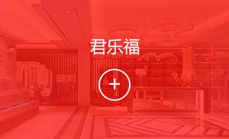 君乐福酒店