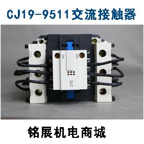 CJ19-9511交流接触器
