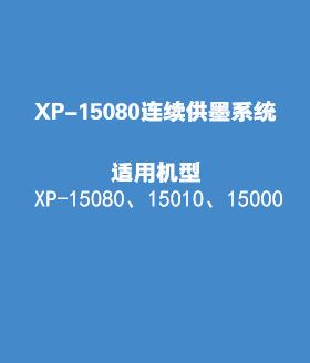 另色鬼XP15080連續供墨系統