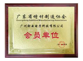 2017成为广东省增才制造协会会员单位