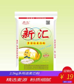 多用途麦芯粉2.5KG
