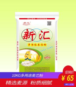 多用途麦芯粉  10KG