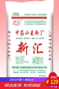 中筋小麦粉1#  25KG