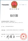 鉑爾盾商標證