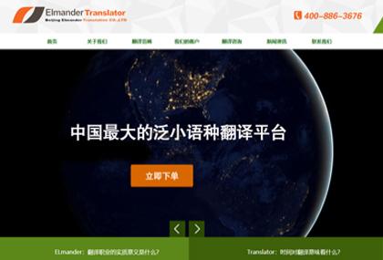 北京埃尔曼德翻译有限公司