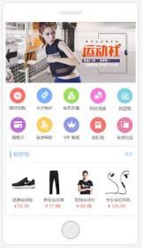 购物商城手机微站