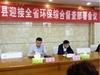 汝南县召开畜禽养殖污染防治工作会议