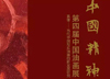 中国精神:第四届中国油画展