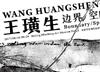"""""""王璜生:边界/空间""""展"""