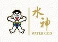 旺旺集团,水神
