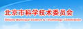 北京市科学技术委员会