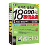 《超奇迹分类记:18000英语单词》