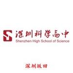深圳科学高中