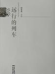 纪永亮《远行的列车》