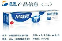 冷酸灵牙膏