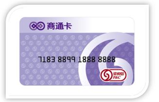 商通卡(全国通用购物卡、通用购物卡、北京