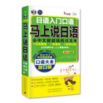 《马上说日语:会中文就能说的日文书》