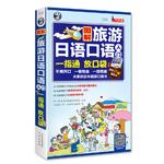 《图解旅游日语口语入门:大家的日本旅游》