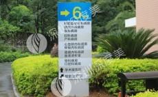 醫院標識牌