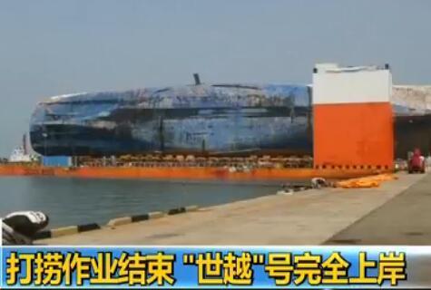 """[国际时讯]韩国:打捞作业结束 """"世越"""""""