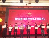 荣获第七届数字标牌金孔雀奖颁奖典礼