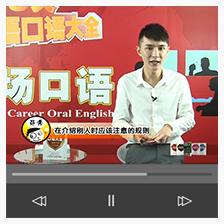 365天英语口语大全:职场口语