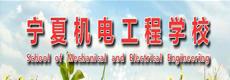 宁夏机电工程学校
