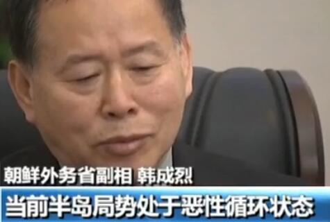 [国际时讯]朝鲜半岛局势 朝副外相:美威