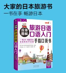 《应急图解旅游日语口语入门:手指口袋书》