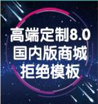 云·高端定制云商城(国内版)【PC+手机+微信商城+安卓、苹果app】