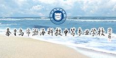 秦皇岛市渤海科技中等专业学校2017年招