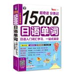 《超奇迹分类记:15000日语单词》