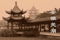 安徽芜湖(市分会群编号:34996,QQ