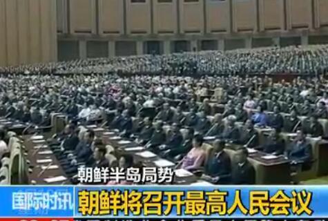 [国际时讯]朝鲜半岛局势:朝鲜将召开最高