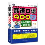 《韩语口语900句:从入门自学到精通》