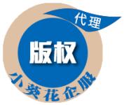 版权代理注册【小葵花企服,国家国家知识产权局备案单位】