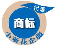 商标代理注册【小葵花企服,国家商标总局备案单位】