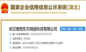 中华人民共和国国家企业信用信息公示