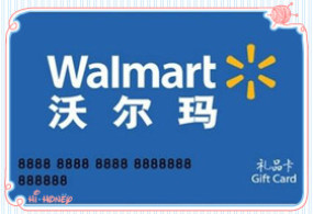 沃乐玛卡(沃尔玛超市购物卡)