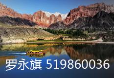 罗永旗(519860036)