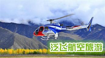 直升机体验