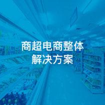 全网电商营销解决方案;ESHOP