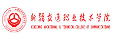 新疆交通职业技术学院