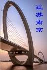 江苏南京(分会群编号:32999,QQ群