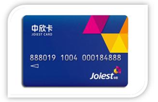 中欣卡(全国通用购物卡、通用购物卡、北京
